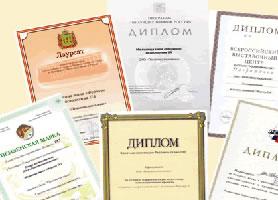 дипломы Пензтекстильмаш